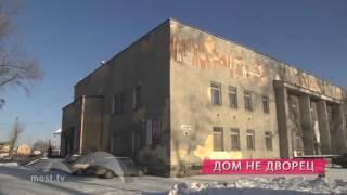 В ДК «Рудничный» ждут ремонт(, 2016-12-13T15:14:29.000Z)