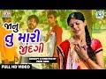 Janu Tu Mari Zindagi - New Gujarati Song 2018 | Sad Song | Full VIDEO | Sanjay Shersiya | Prem Rana