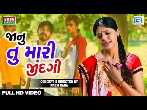 Janu Tu Mari Zindagi - New Gujarati Song 2018   Sad Song   Full VIDEO   Sanjay Shersiya   Prem Rana