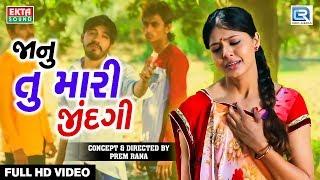 Janu Tu Mari Zindagi New Gujarati Song 2018 | Sad Song | Full VIDEO | Sanjay Shersiya | Prem Rana