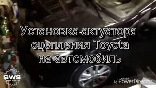 Установка актуатора сцепления Toyota на автомобиль