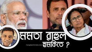 মমতা এবং রাহুল গান্ধী'র রাজনৈতিক ভবিষ্যৎ হুমকিতে ? #NarendraModi #India Election #ShahedAlam