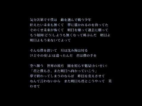 歌詞 アスノヨゾラ 哨戒班 【Orangestar/アスノヨゾラ哨戒班】の歌詞の意味を徹底解釈
