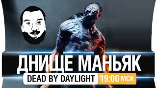 Днище маньяк - Dead by Daylight 19-00мск