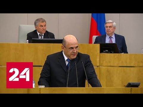 Выступление Михаила Мишустина в Государственной думе. Видео - Россия 24