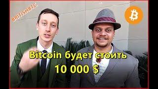 Как заработать 10 Bitcoin  3700$ за месяц детальная инструкция!