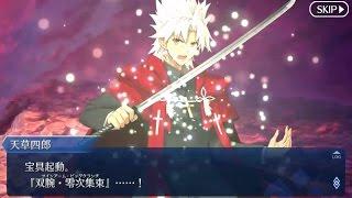 Fate/Grand Order 天草四郎 幕間の物語 世界の救済について話をしよう.