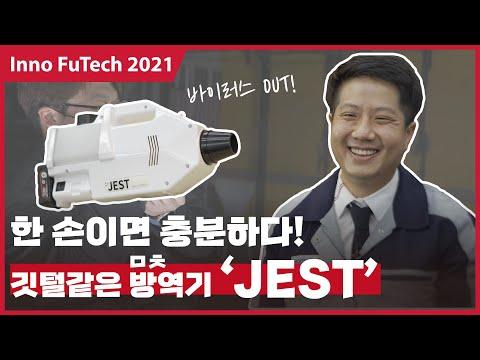 [KES 2021] 쏠 수 있어!