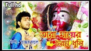 তারাপীঠের ও মা তারা । অধম কে দাওগো সাড়া syama sangit by bhaskar baul