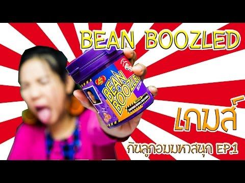 รีวิว เกมส์ลูกอมมหาสนุก Jelly Belly รุ่น Bean Boozled แบบกระปุก Ep.1