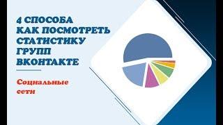 как посмотреть статистику группы Вконтакте?