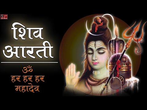 शिव आरती- ॐ हर हर हर महादेव || Popular Shiv Aarti - Jai Hari-Hara Aarti || Lord Shiva Songs || thumbnail