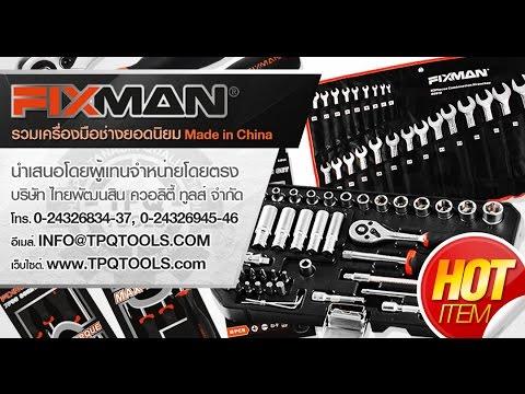 TPQ TOOLS : FIXMAN รวมเครื่องมือช่างมาตรฐานระดับสากล คุณภาพถูกใจ!!