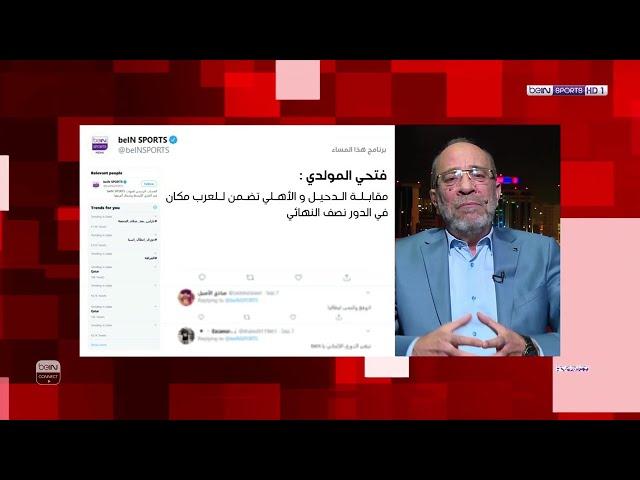 فتحي المولدي: مقابلة الدحيل والأهلي تضمن للعرب مكان في الدور نصف النهائي