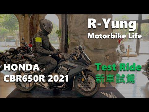 Photo of [R-Yung] Ep38 新車試駕HONDA 2021 CBR650R Test Ride  đẹp nhất