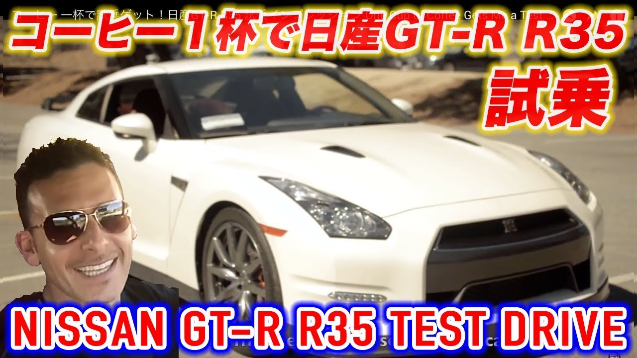 1 gt r r35 one cup of coffee gets me a test drive nissan gt r r35 youtube. Black Bedroom Furniture Sets. Home Design Ideas