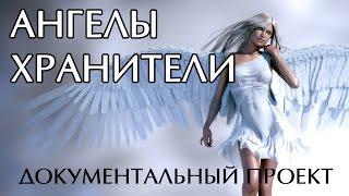 Документальный проект.  Ангелы хранители.