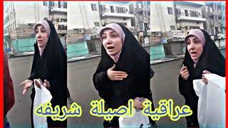 كلام حزين من امراة عراقيه أصيلة غاضبة بعد ما اعتداء قواة الشغب