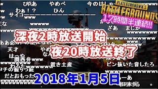 放送開始4分でみんなを笑顔にできる男、加藤純一【2018/01/05】 thumbnail
