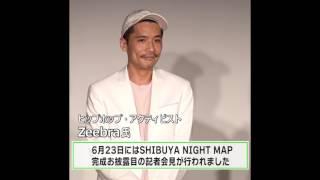 """渋谷の""""夜""""がまるわかり観光MAP完成!【渋谷コミュニティニュース】"""