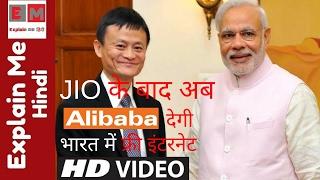 JIO के बाद अब Alibaba देगी भारत में फ्री इंटरनेट