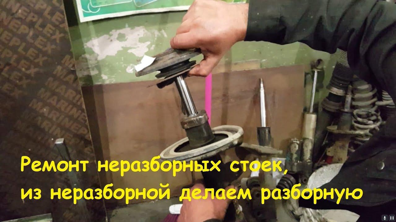 ремонт неразборных стоек, из неразборной делаем разборную