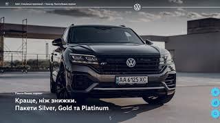 Volkswagen Touareg. Позашляховик якісно нового покоління.