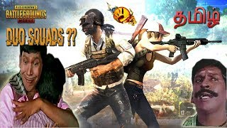 நீ pubg ல duo squads ஆ ??   tamil gameplay with sharan !! Raze Tamil