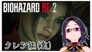 【バイオRE:2】クレア編(裏)…やっぱり…弾…足りない…Resident Evil RE:2【kson】