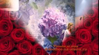 видео Фотообои цветы