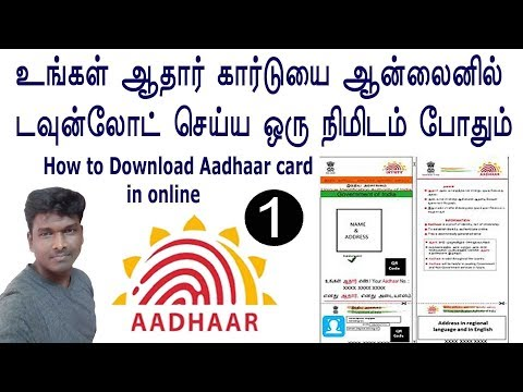 HOW TO DOWNLOAD AADHAR CARD FROM ONLINE IN TAMIL