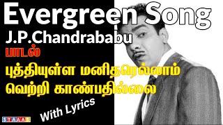 புத்தியுள்ள மனிதரெல்லாம் | Buddhi Ulla Manitharellam | Chandrababu | With Lyrics|