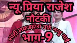 Video Saahi Lakadhara Urf Nanhu Nai Part 9 download MP3, 3GP, MP4, WEBM, AVI, FLV Oktober 2018