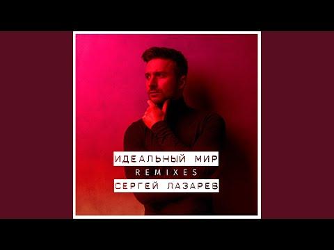 Idealniy mir (DJ Misha Gold Radio Version)