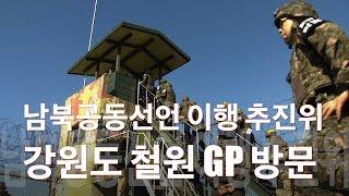 [국방뉴스]18.10.18 남북공동선언 이행 추진위, 강원도 철원 GP 방문