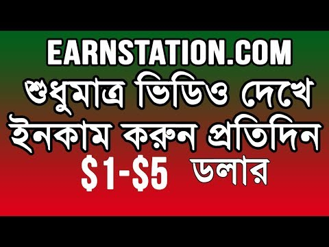 Earnstations bangla tutorial 2017| How to Earnstation Account opening|Without invest onlin earning
