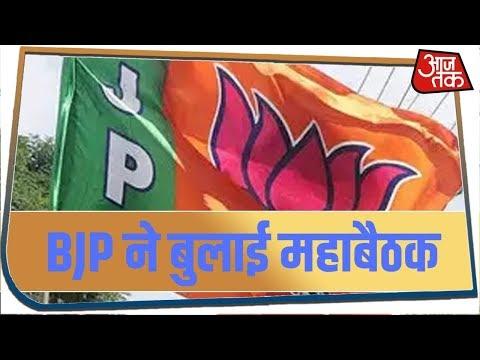 Mumbai में BJP ने बुलाई महाबैठक, मध्यावधि चुनाव पर भी होगी चर्चा