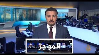 موجز الأخبار - العاشرة مساء 22/01/2016