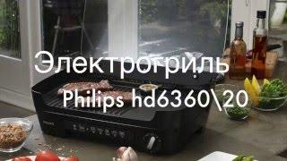 Электро гриль Philips HD6360/20. Обзор, доводка, тестирование.
