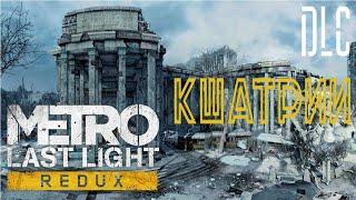 Метро Last Light DLC Кшатрии