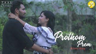 prothom-prem-by-manjuri-dey