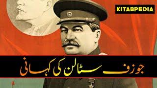 Joseph Stalin Biography - Joseph Stalin Documentary In Urdu - Joseph Stalin Kon Tha - Kitabpedia