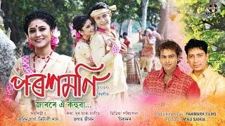 Jaarore Oi Kohuwa   Official Video   Zubeen Garg   Vitali Das   Bihu Geet
