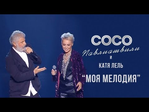 Сосо Павлиашвили и Катя Лель – Моя мелодия   Концерт в Kpoкyc Сити
