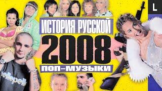 Ноггано, Noize MC, Жанна Фриске, «Ранетки», хипстеры | ИСТОРИЯ РУССКОЙ ПОП-МУЗЫКИ: 2008