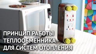 Принцип работы теплообменника для систем отопления