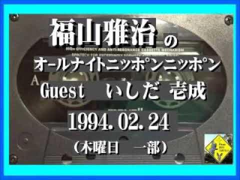 福山雅治 ANN 1994.02.24 ゲスト:いしだ 壱成