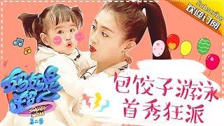 《超人妈妈带娃记2》包文婧篇第8期:包饺子游泳首秀狂派表情包Super Mom S02 Documentary【湖南卫视官方频道】