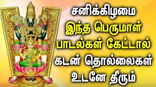 POWERFUL PERUMAL SONGS WILL SOLVE YOUR MONEY PROBLEMS | Perumal Bhakti Padalgal | Balaji Tamil Songs