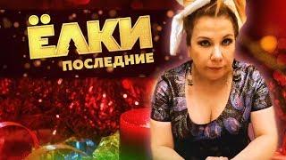 Марина Федункив шоу / елки последние ( но это не точно...)